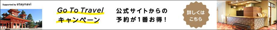 Go To Travelキャンペーン 公式サイトからの予約が1番お得!【詳しくはこちら】