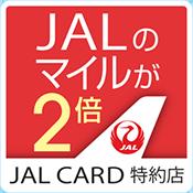 JALのマイルが2倍