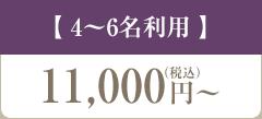 【4~6名利用】10,000円~(税別)