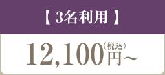 【3名利用】11,000円~(税別)