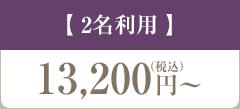 【2名利用】12,000円~(税別)