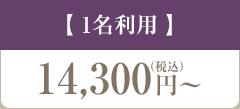 【1名利用】13,000円~(税別)