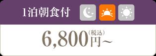 【1泊朝食付】6,000円~(税別)