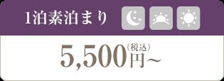 【1泊素泊まり】5,000円~(税別)